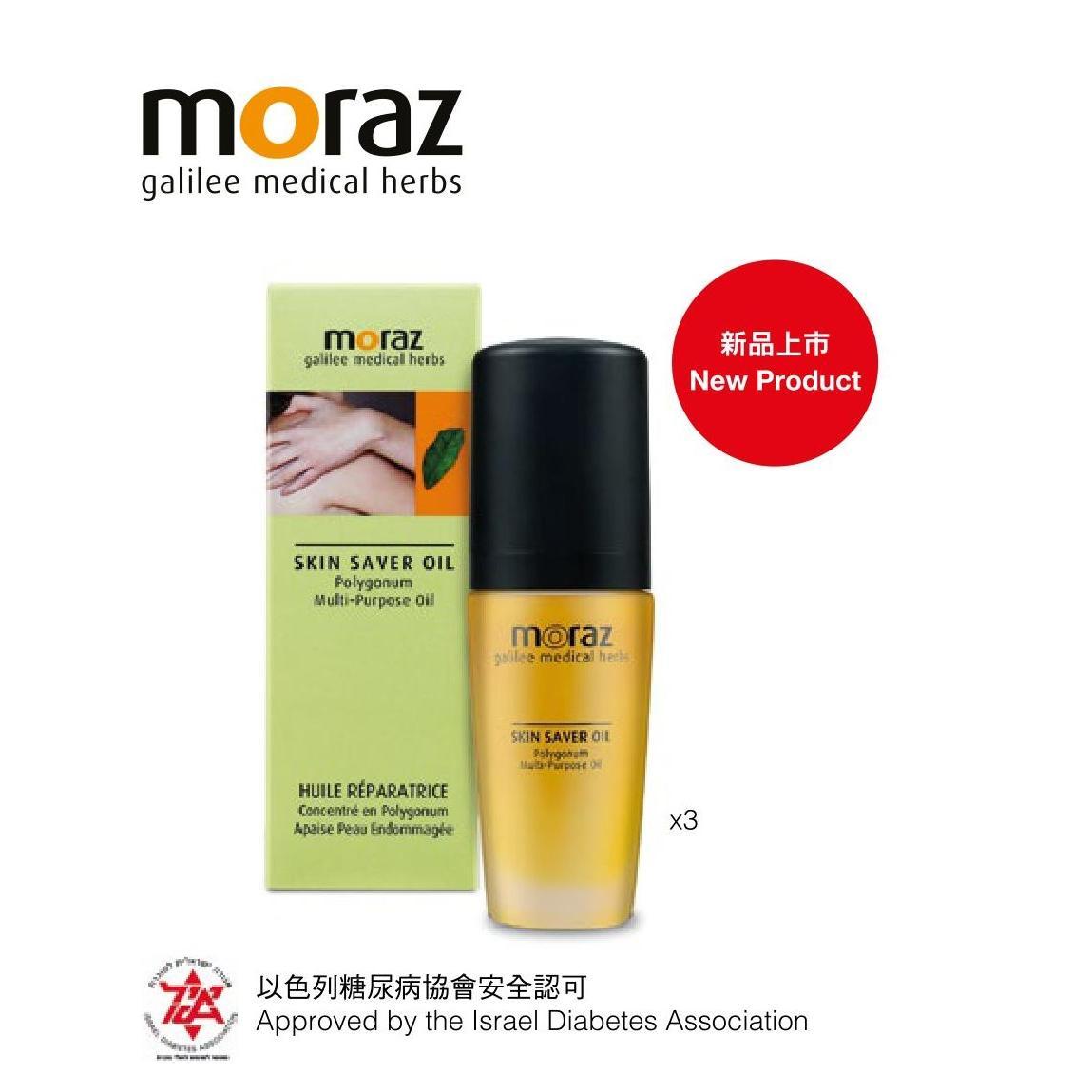 MORAZ 皮膚靈全效護理油 30ml - 3支特惠裝