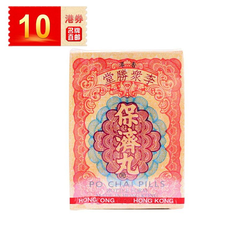 【香港直邮】香港 李众胜堂保济丸 10瓶