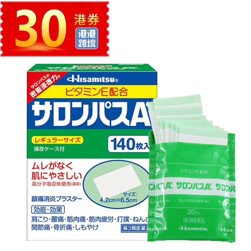 【香港直邮】日本原产撒隆巴斯 撒隆适 膏贴140片/盒
