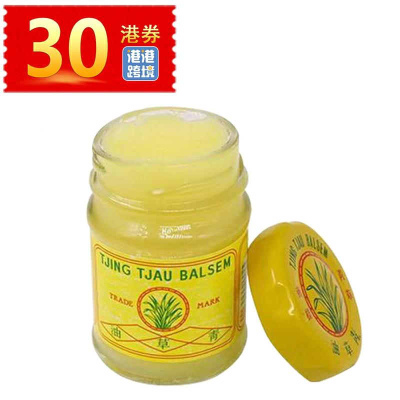 【香港直邮】印度尼西亚 青草商标青草膏(青草油)36克