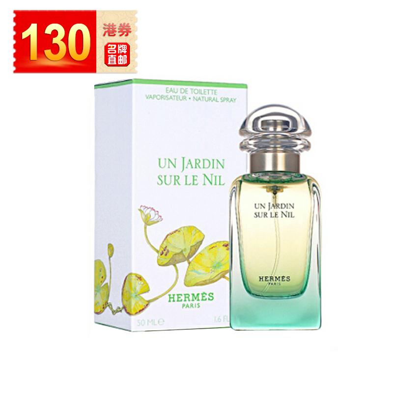 【香港直邮】法国 爱马仕 尼罗河花园中性香水 50ml/瓶