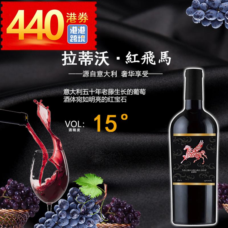【完税商品 国内发货 全国包邮】飞马·红 拉帝沃尼格马罗 红葡萄酒 750ml