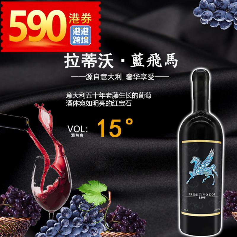 【完税商品 国内发货 全国包邮】飞马·蓝 拉帝沃普米蒂沃 红葡萄酒750ml