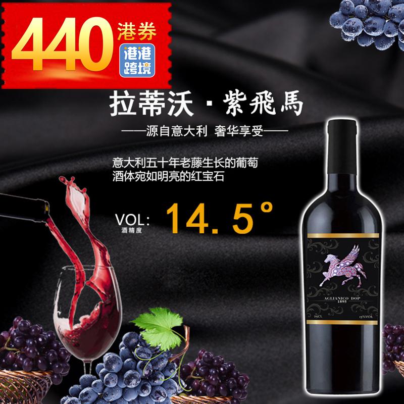 【完税商品 国内发货 全国包邮】飞马·紫 拉帝沃艾格尼科 红葡萄酒750ml