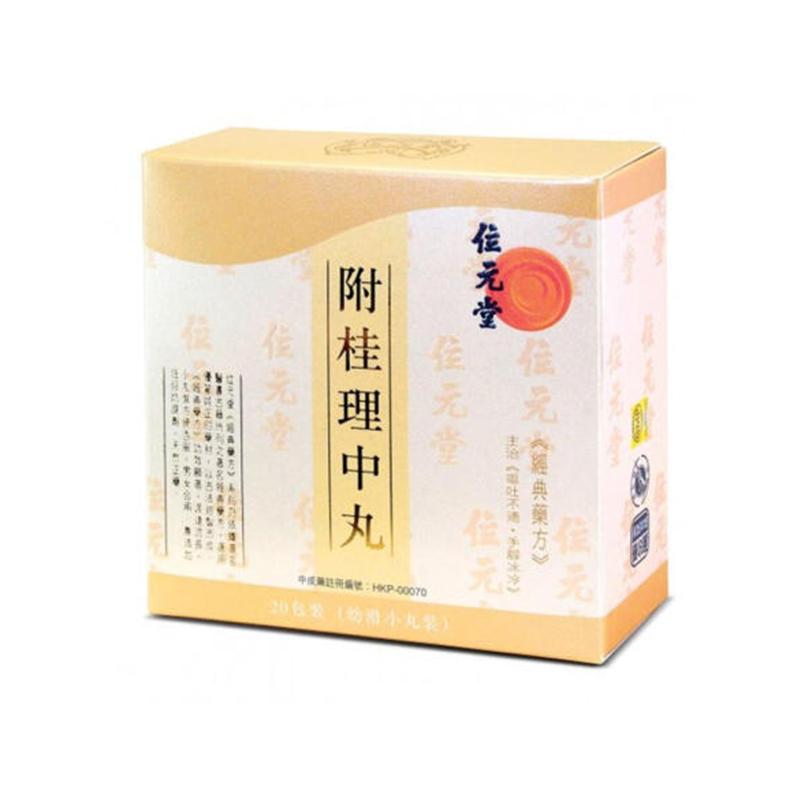 【香港直邮】位元堂附桂理中丸20包裝