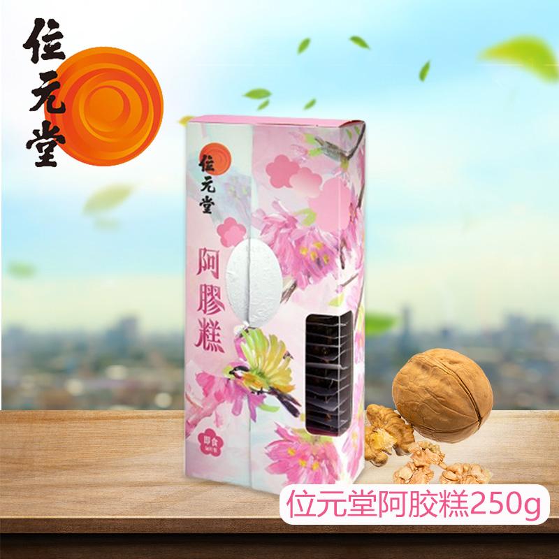 【香港直邮】位元堂阿胶糕礼盒250g(即食)1盒
