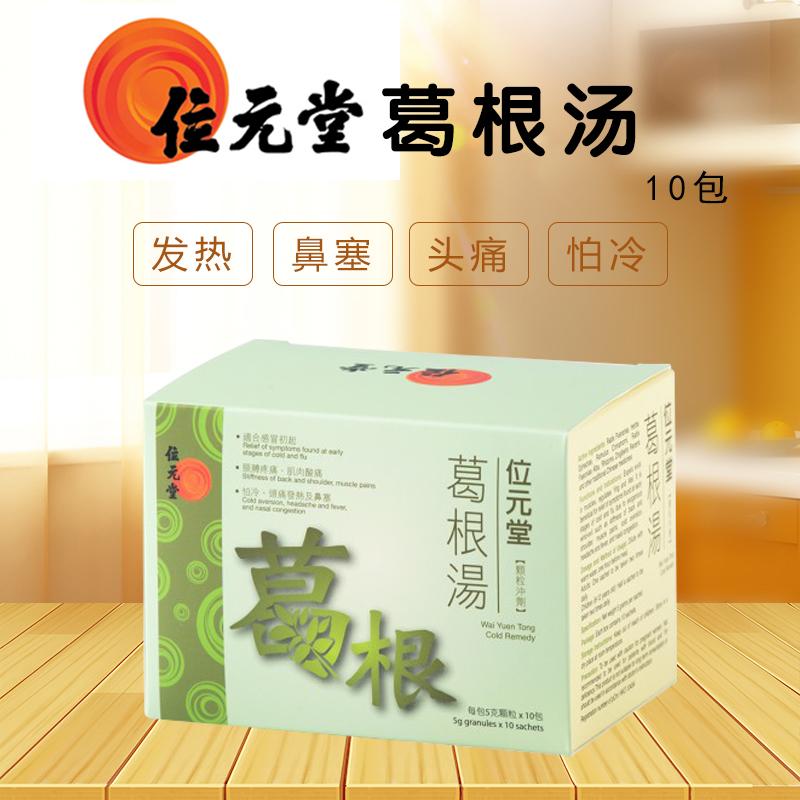 【香港直邮】位元堂葛根汤 10包