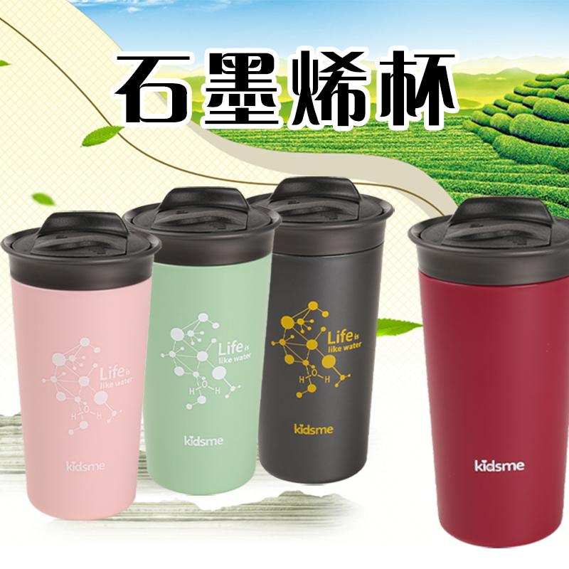 kidsme 石墨烯 活能水分子杯(奶昔粉) 400ml