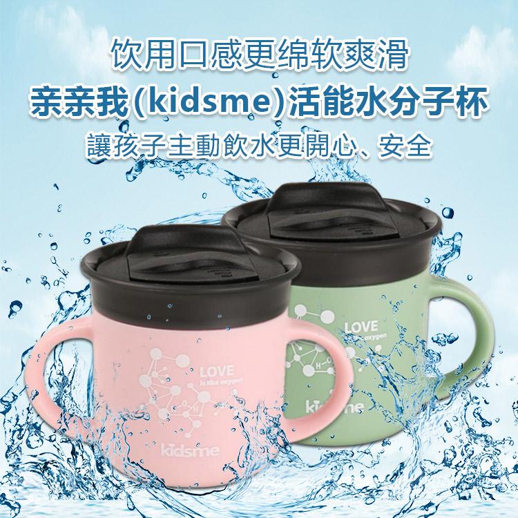 亲亲我(kidsme)活能水分子杯(粉)