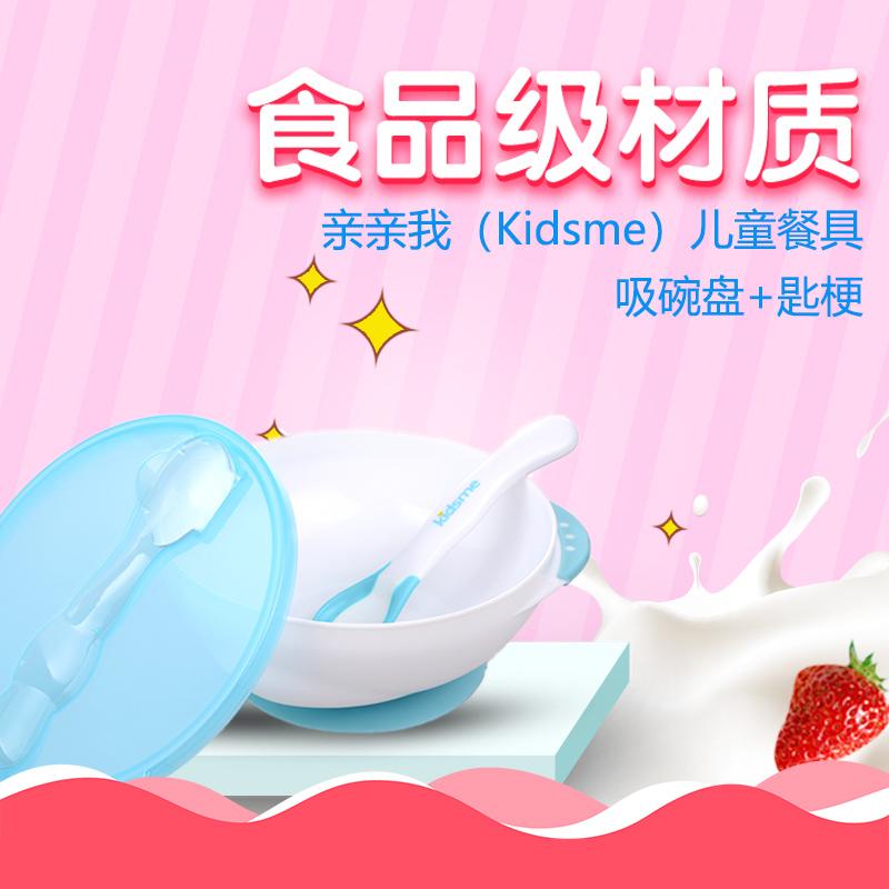 亲亲我(kidsme)宝宝练习吸盘碗吃饭训练碗新生儿辅食碗吸盘碗套装 蓝色