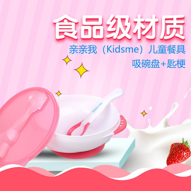 亲亲我(kidsme)宝宝练习吸盘碗吃饭训练碗新生儿辅食碗吸盘碗套装 红色