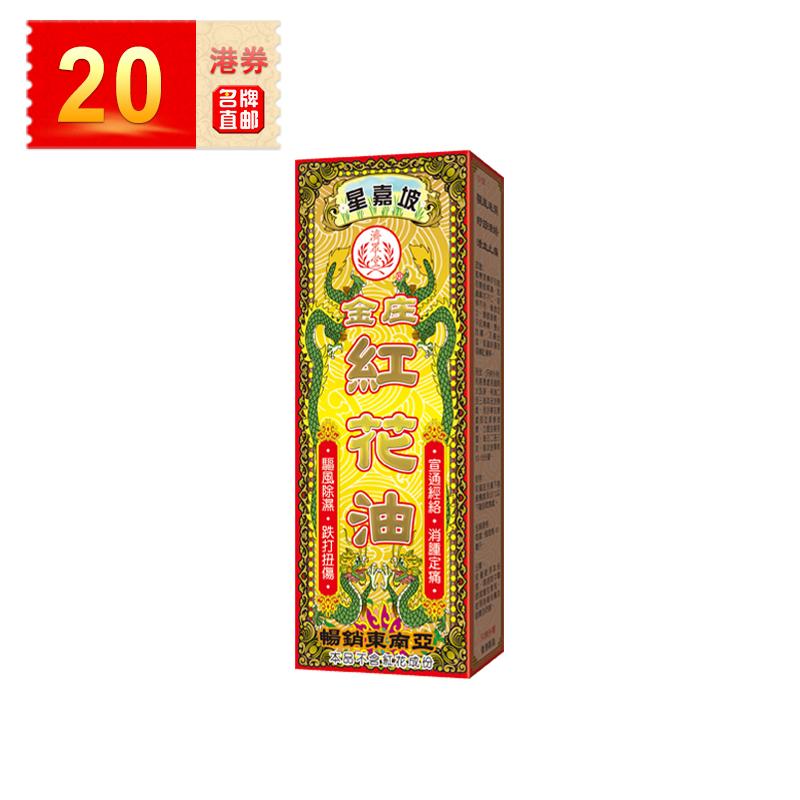 【香港直邮】济众堂 金庄红花油 40ml