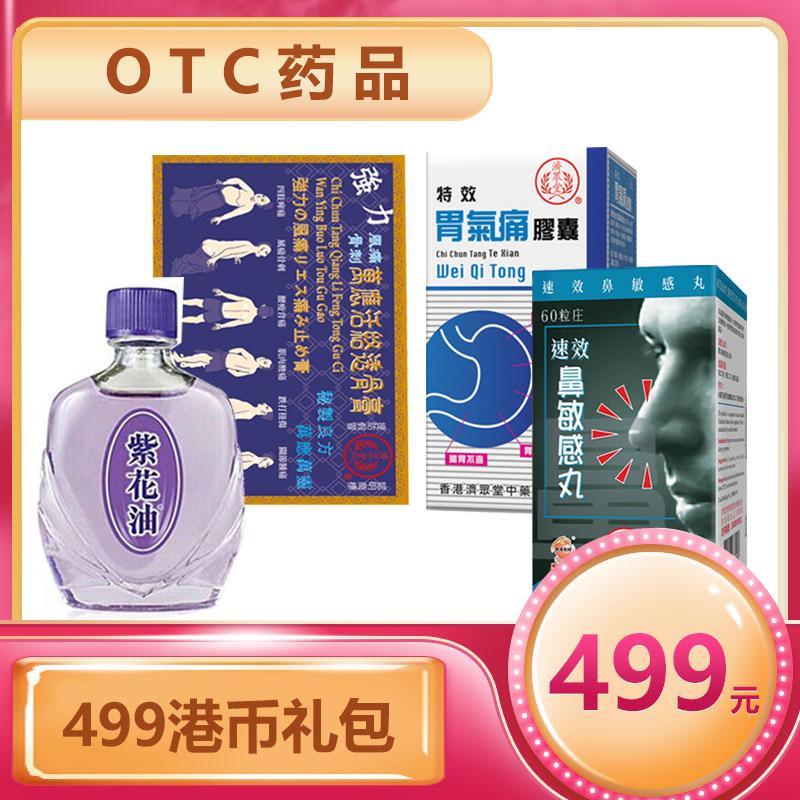 499礼包 OTC药品