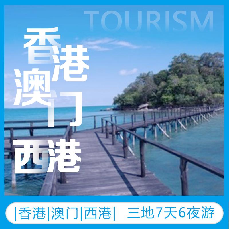 香港/澳门/西港 三地7天6夜游