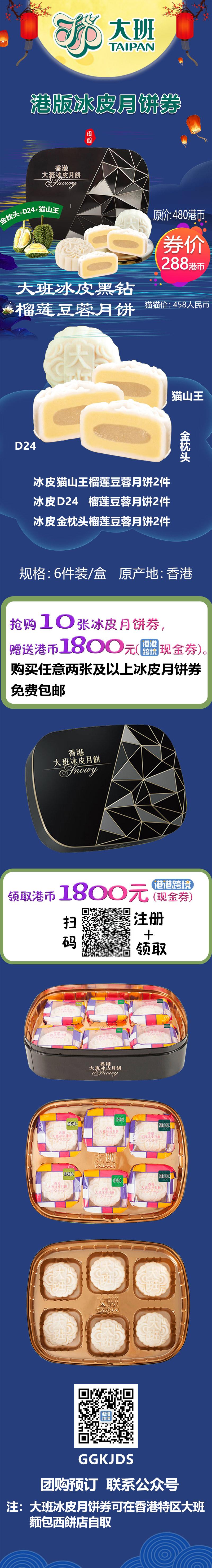 大班冰皮黑钻榴莲豆蓉月饼.jpg