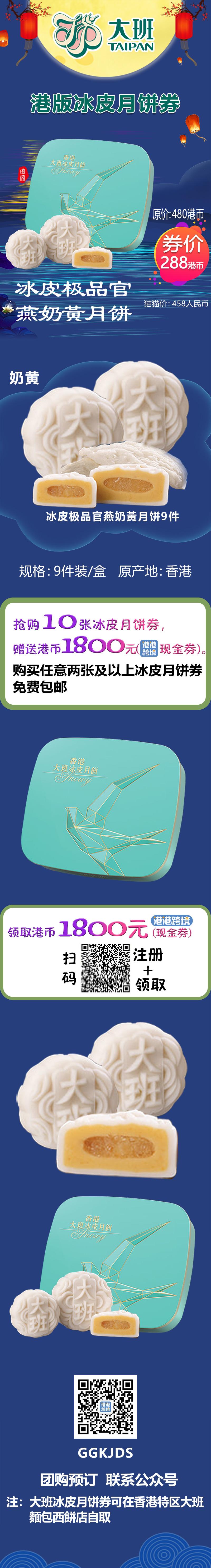 冰皮极品官燕奶黃月饼.jpg