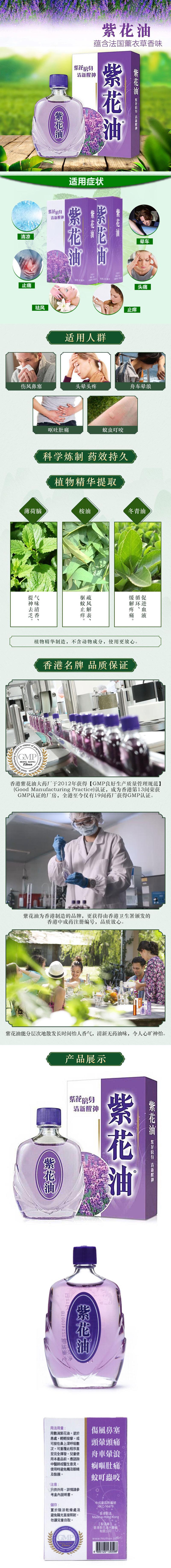 紫花油6ml.jpg