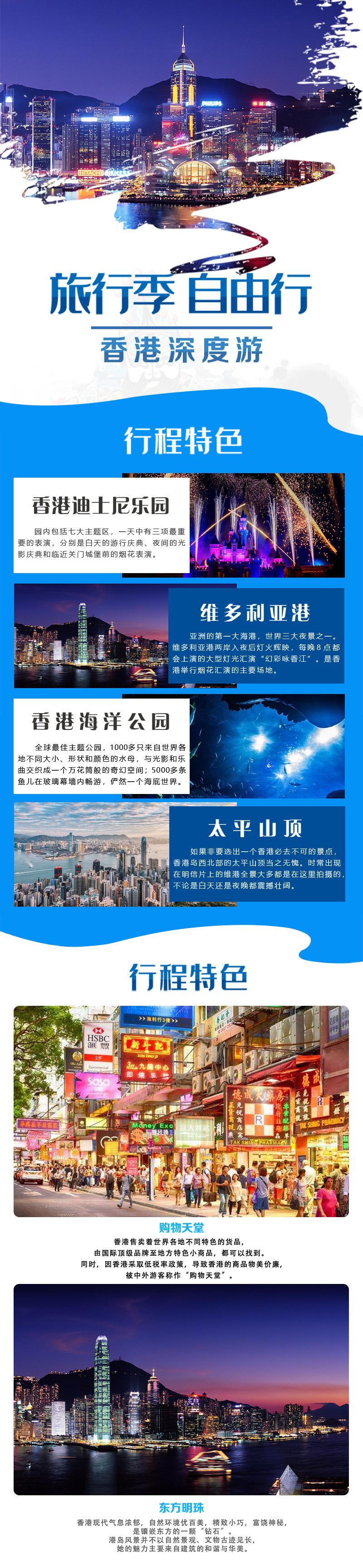 香港旅游.jpg