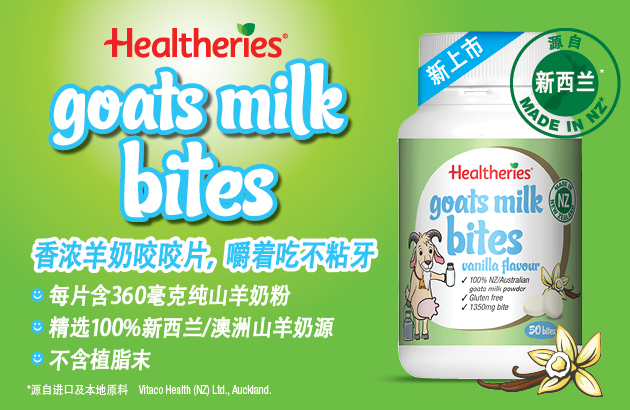贺寿利山羊奶片--香草味 50片/瓶