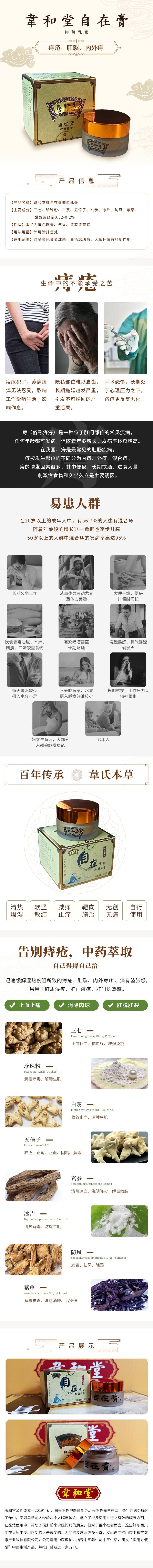 自在膏-详情图-01.jpg