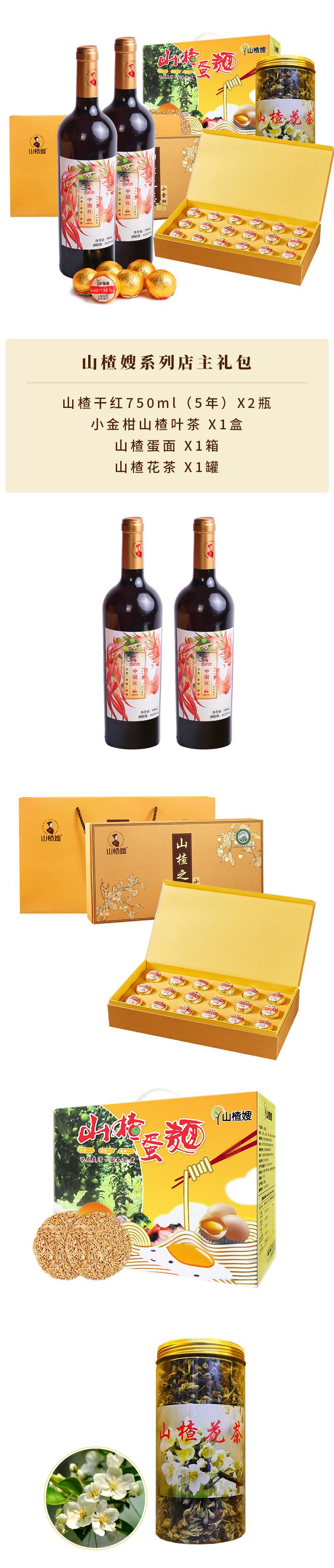 酒+茶+面+花茶-店主礼包-详情图.jpg