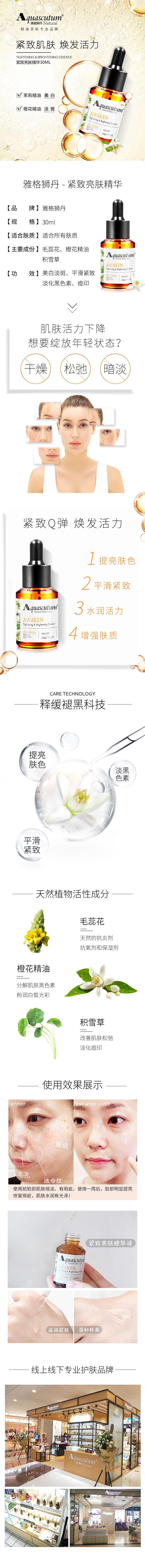 7-630032-202061雅格狮丹精华详情页-01.jpg