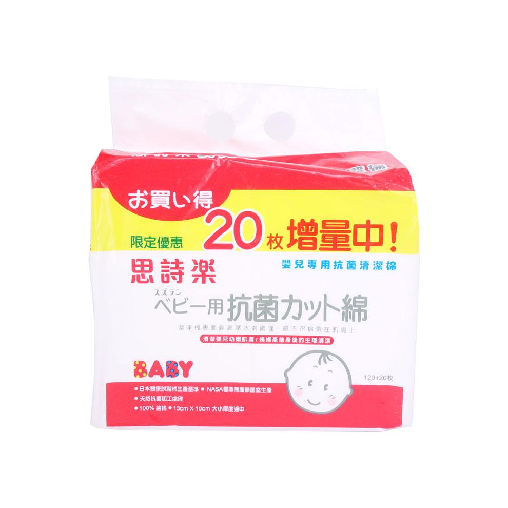思诗乐婴儿清洁干棉120加20片 6包